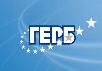 Най-рано след 25 септември ще е ясен кандидатът на ГЕРБ