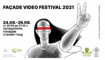 """В Пловдив започва 12-тото издание на """"Фасада видео фестивал"""""""